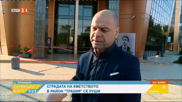 Сградата на кметството в район Тракия в Пловдив се руши