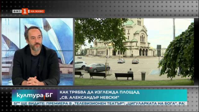Проект за реновиране на пространството около Св. Александър Невски