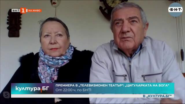 Доротея Тончева и Стефан Цанев за Цигуларката на Бога
