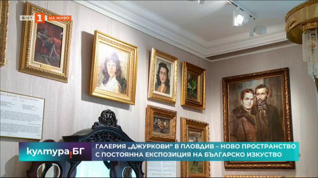 Галерия Джуркови в Пловдив - нова постоянна експозиция в Пловдив