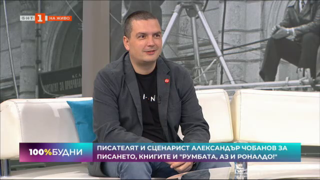 Писателят и сценарист А. Чобанов за писането, книгите и Румбата, аз и Роналдо