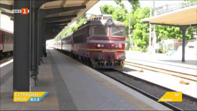 Условията за превоз във влака