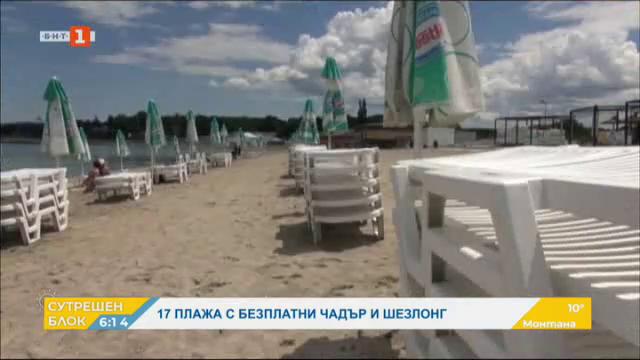 17 плажа с безплатни чадъри и шезлонги