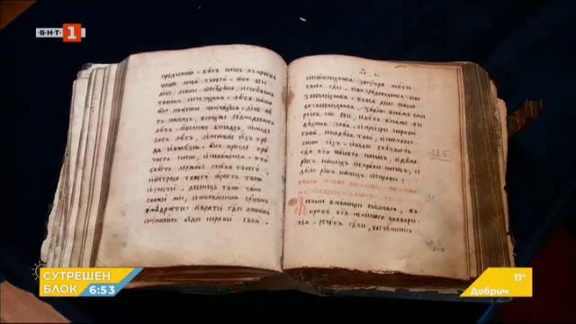 Библиотеката в Пловдив се сдоби с ценен ръкопис