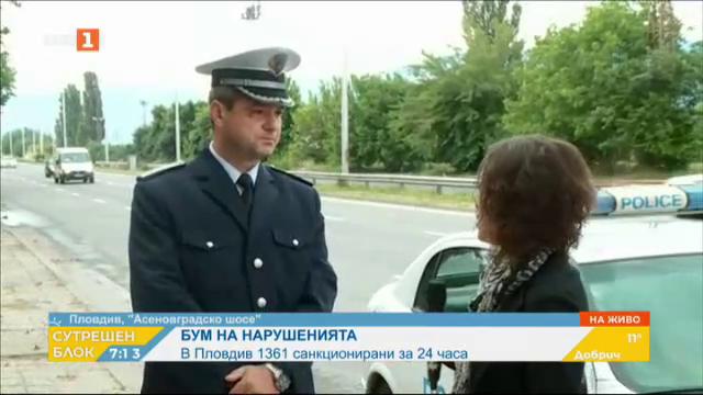 Бум на нарушенията: 1361 санкционирани за 24 часа в Пловдив