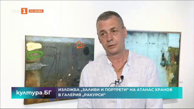 Изложба Заливи и портрети на Атанас Хранов в галерия Ракурси
