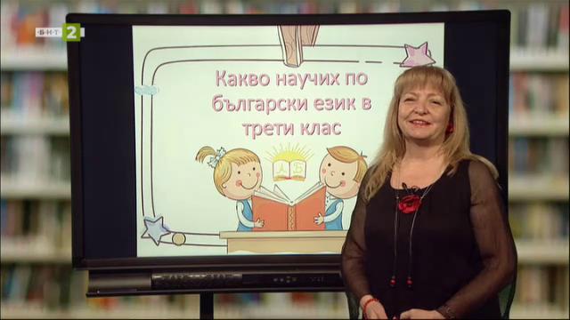БЕЛ 3. клас: Какво научих по български език и литература в трети клас. Обобщение