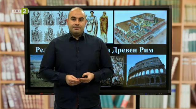 История и цивилизации 5. клас: Религия и култура на Древен Рим