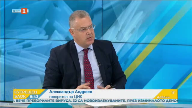 Отново за електронното гласуване - говорителят на ЦИК Александър Андреев