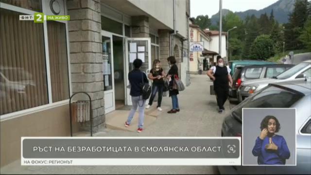Сериозен ръст на безработицата в Смолянска област