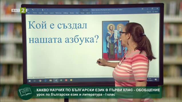 БЕЛ 1.клас: Какво научих по български език и литература в първи клас (обобщение)