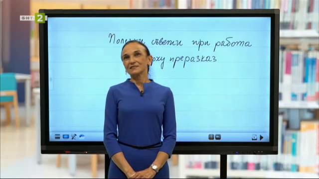 "Български език 7.клас: ""Подготовка за НВО по БЕЛ"""