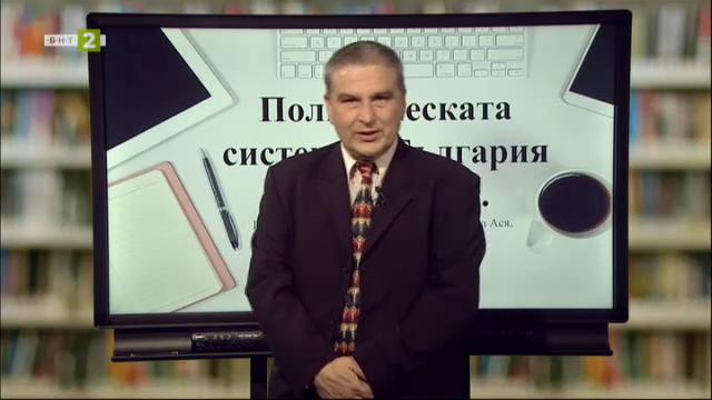 История и цивилизация 7.клас: Политическата система в България (1949 – 1989)