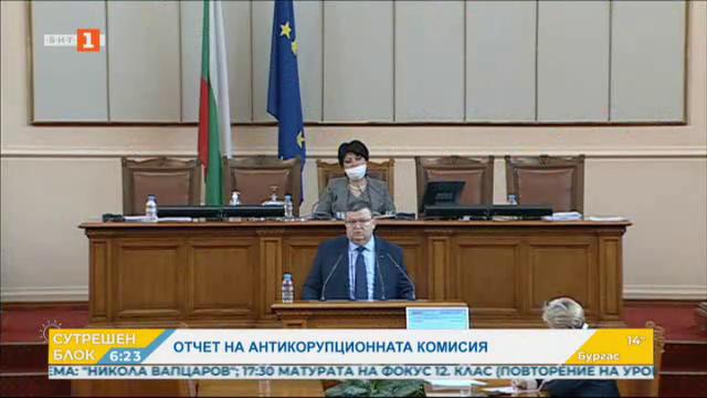 Отчет на антикорупционната комисия