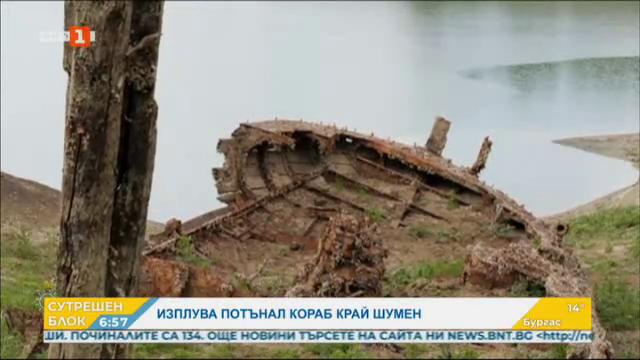 Изплува потънал кораб край Шумен