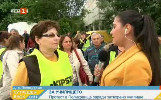 Протест в Поликраище заради затваряне на училището