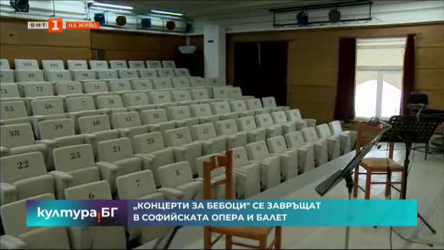 Концерти за бебоци се завръщат в Софийската опера и балет