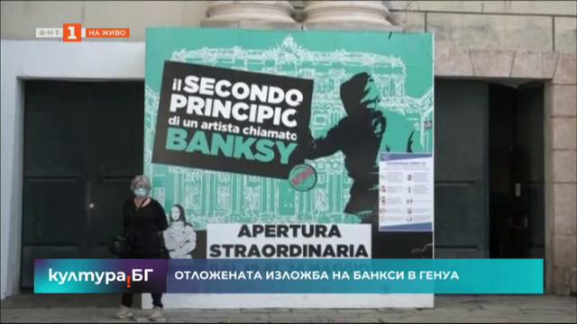 Отложената изложба на Банкси в Генуа