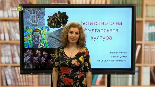 """Човекът и обществото 4. клас: """"Богатството на българската култура"""""""