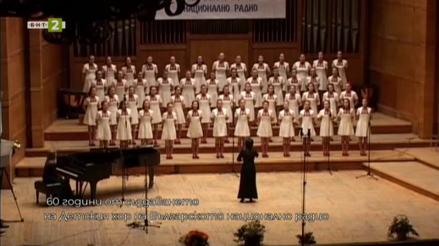 Телевизионни следи от 60-годишния път на Детския хор на БНР