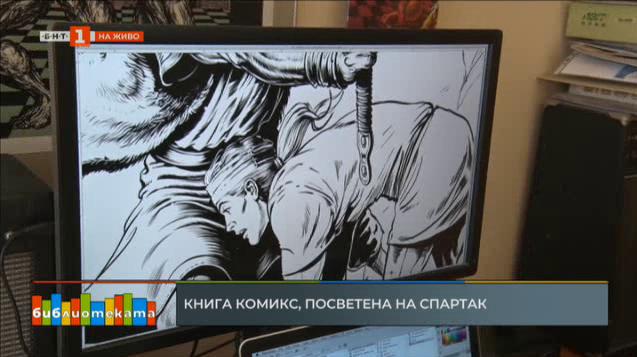 Книга комикс Спартак
