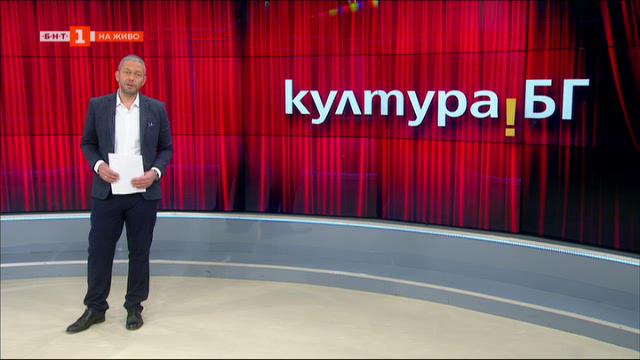 Спорната руска изложба за 24 май
