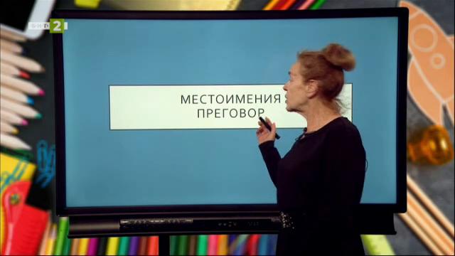 БЪЛГАРСКИ ЕЗИК 6.клас: Местоимение. Видове местоимения (преговор)