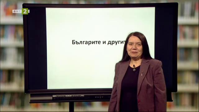 ИСТОРИЯ И ЦИВИЛИЗАЦИИ 6.клас: Българите и другите