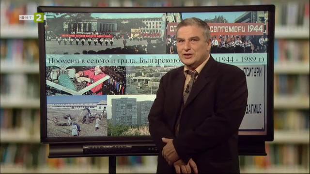 7.клас: Икономическите промени в селото и града. Българското общество 1944–1989