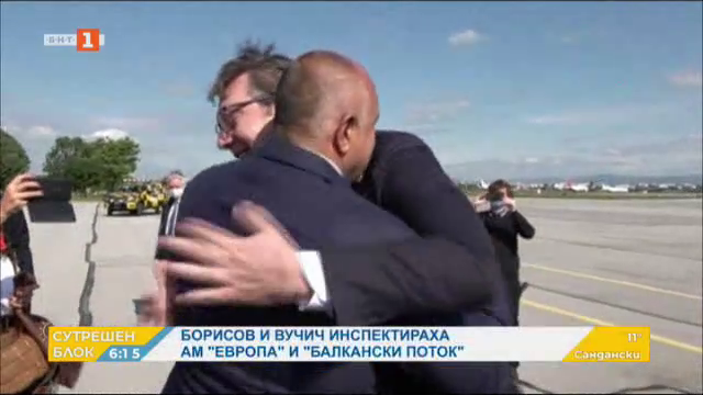 Борисов и Вучич инспектираха АМ Европа и Балкански поток