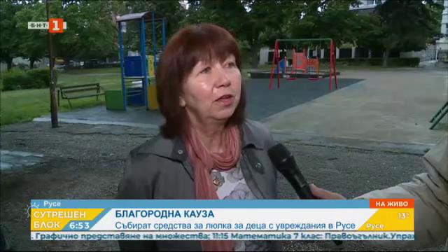 Благородна кауза: Събират средства за люлка за деца с увреждания в Русе
