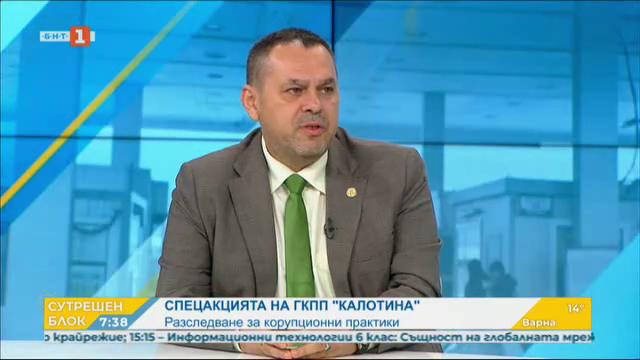 Спецакцията на ГКПП Калотина: разследване за корупционни практики