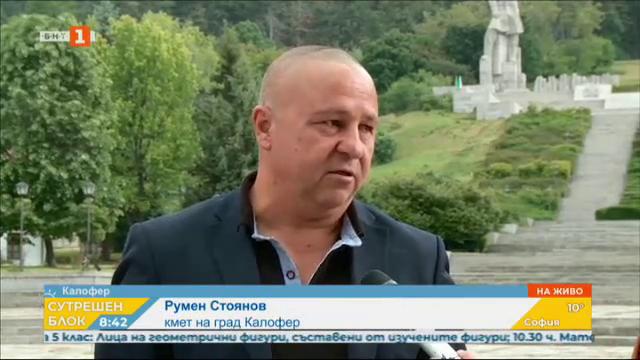 При строги мерки за сигурност в Калофер ще отбележат деня на Христо Ботев