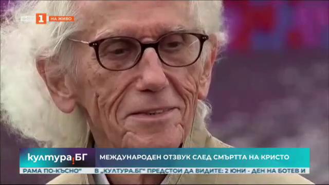 Международен отзвук след смъртта на Кристо