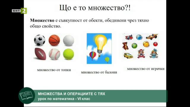 Математика 6. клас: Множества и операции с тях. Графично представяне