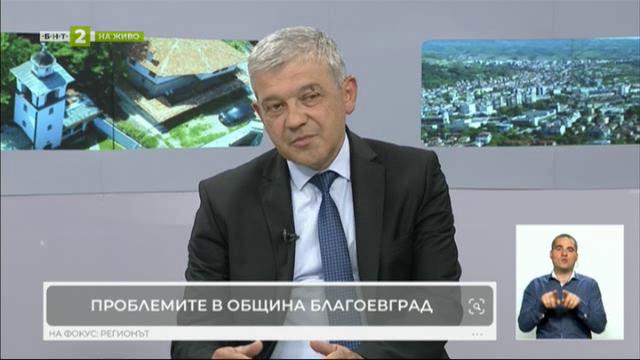 Кои са проблемите пред община Благоевград?