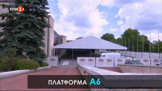 """НДК отвори """"Платформа А6"""" - пространство за събитията на открито"""