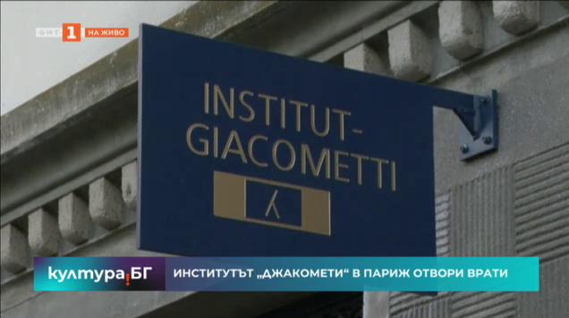 Институтът Джакомети в Париж отвори врати