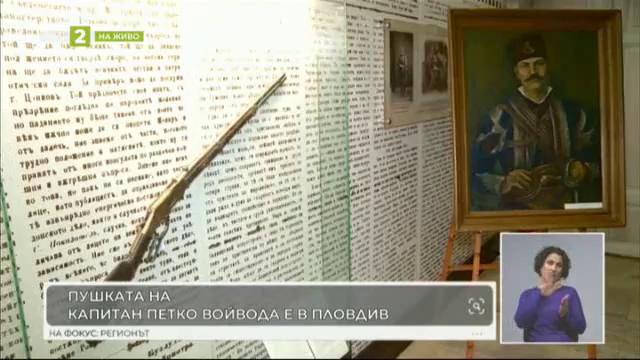 Пушката на капитан Петко войвода е изложена в Историческия музей на Пловдив