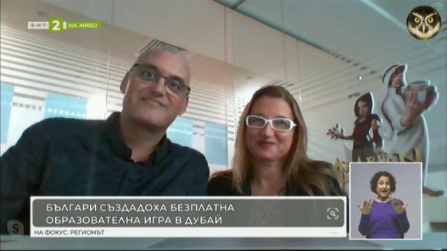 Българско семейство в Дубай създаде безплатна образователна игра