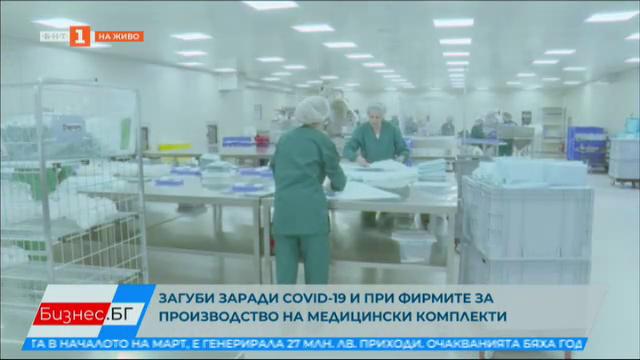 Загуби и при фирмите за производство на медицински комплекти заради COVID