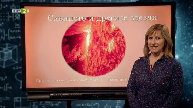 Физика и астрономия – 7. клас: Слънцето и другите звезди