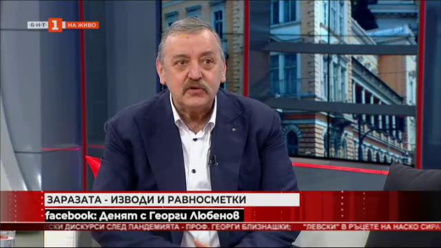 Проф. Кантараджиев: Пандемията не е свършила, въпреки положителните тенденции