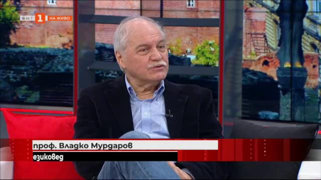 Езикови съвети от проф. Владко Мурдаров