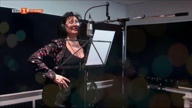 Йорданка Христова в студиото с нова песен
