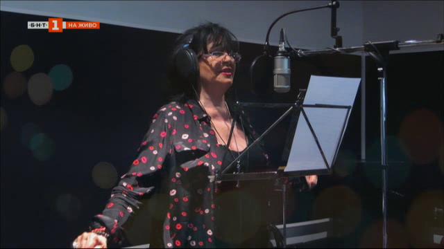 Йорданка Христова с премиера на песента Синьо в студиото