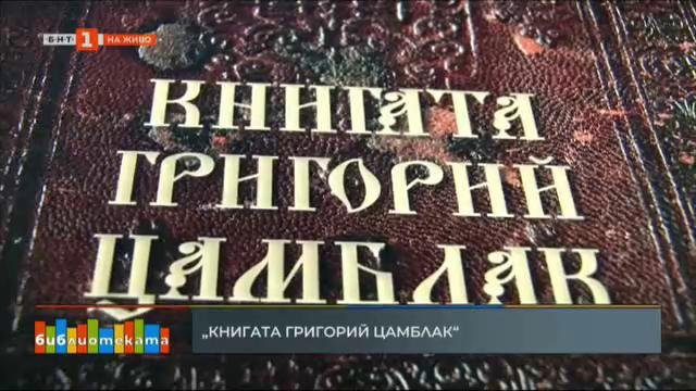 Книгата Григорий Цамблак