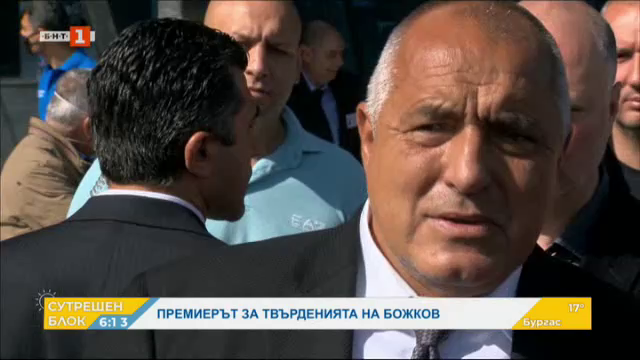 Премиерът за твърденията на Божков
