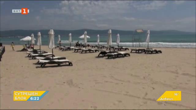 Касова бележка за почивка на плажа