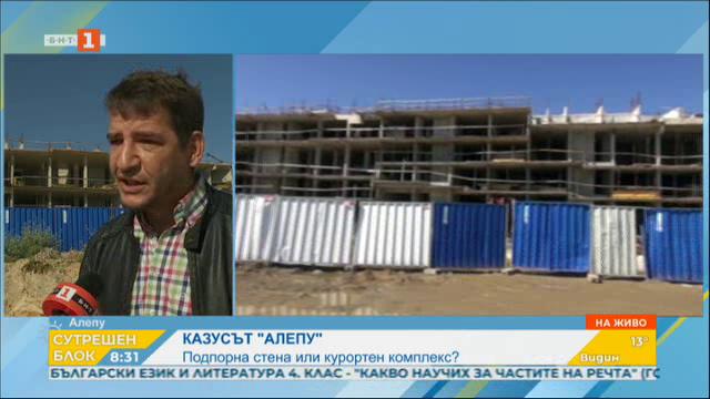 Христо Бардуков: Говорим за умишлено създадено свлачище